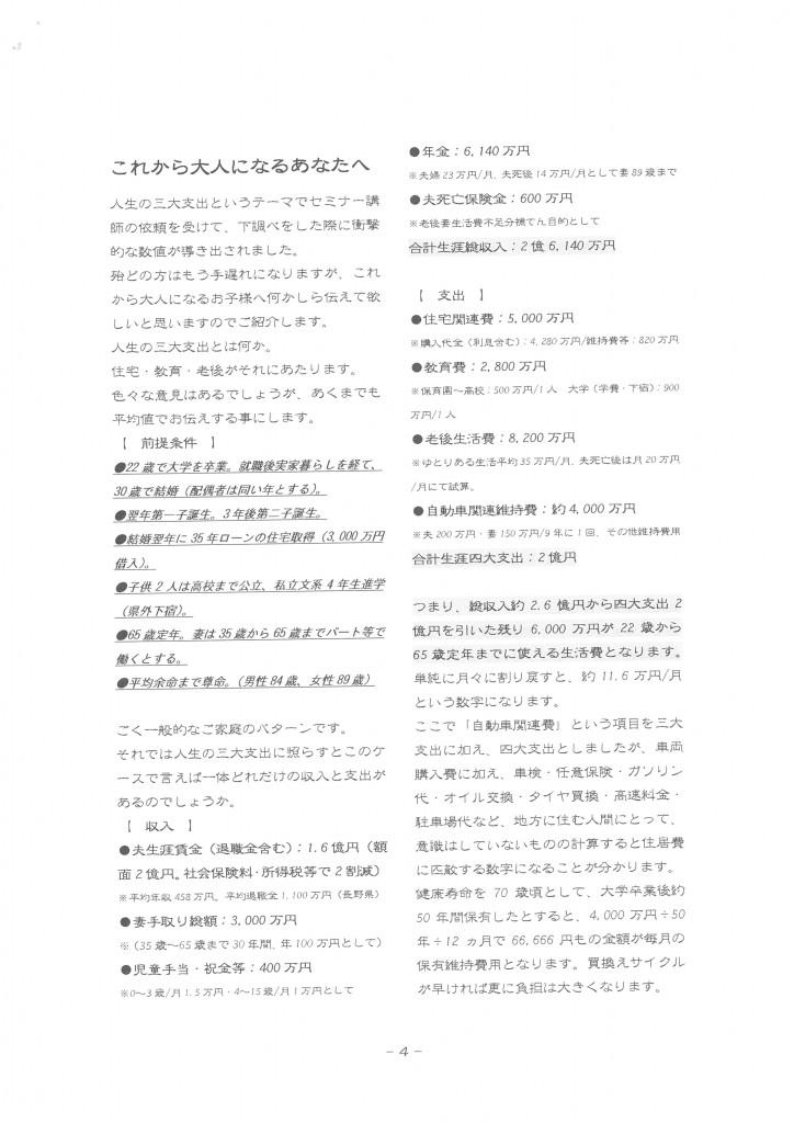 ツヅオ通信8月 (5)