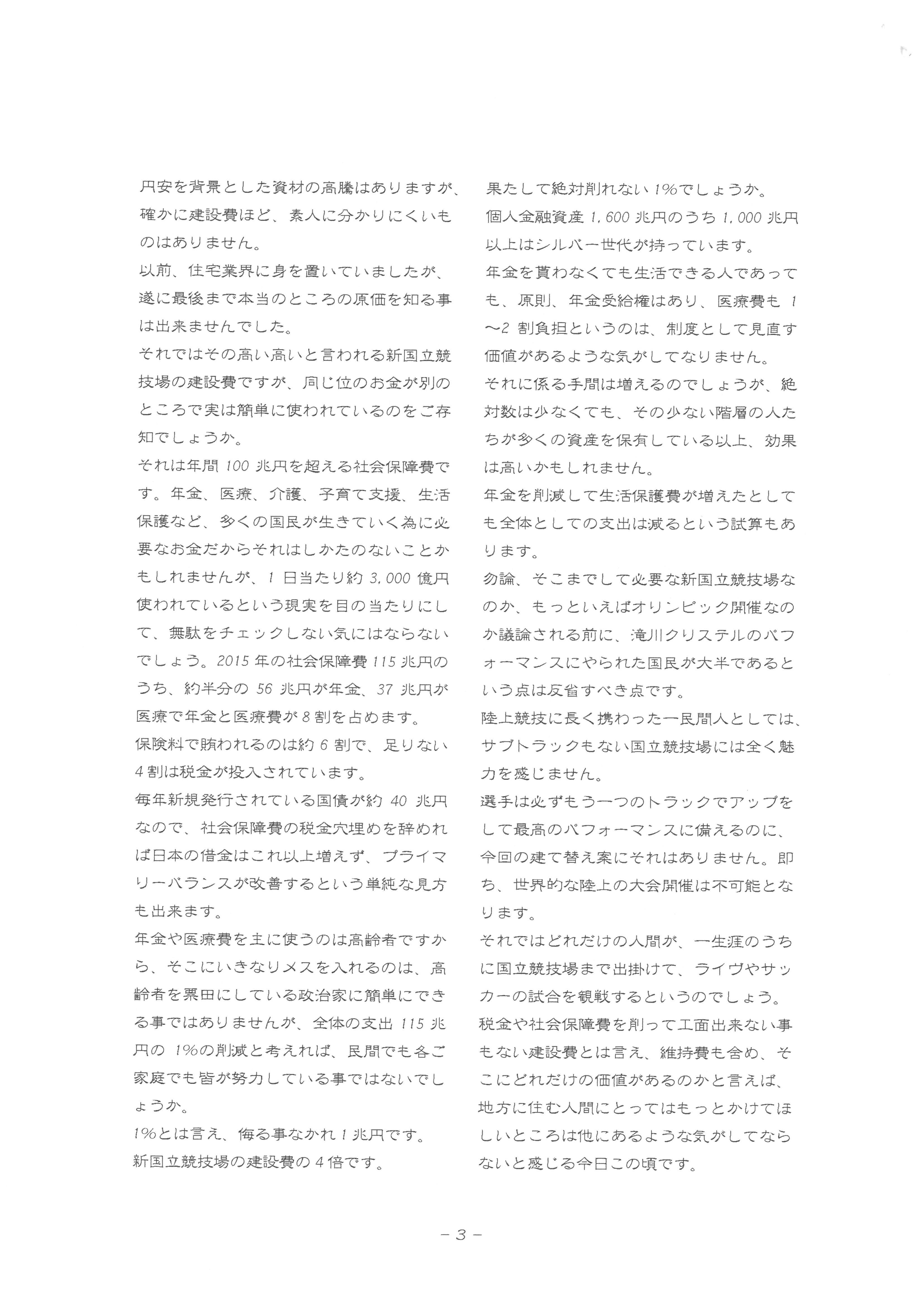 ツヅオ通信8月 (4)