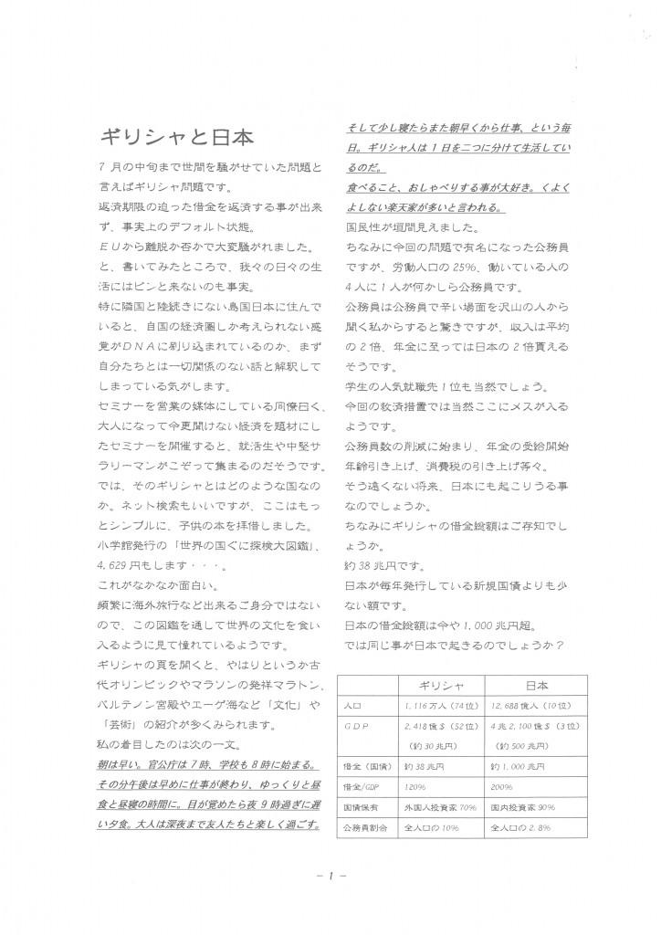 ツヅオ通信8月 (2)