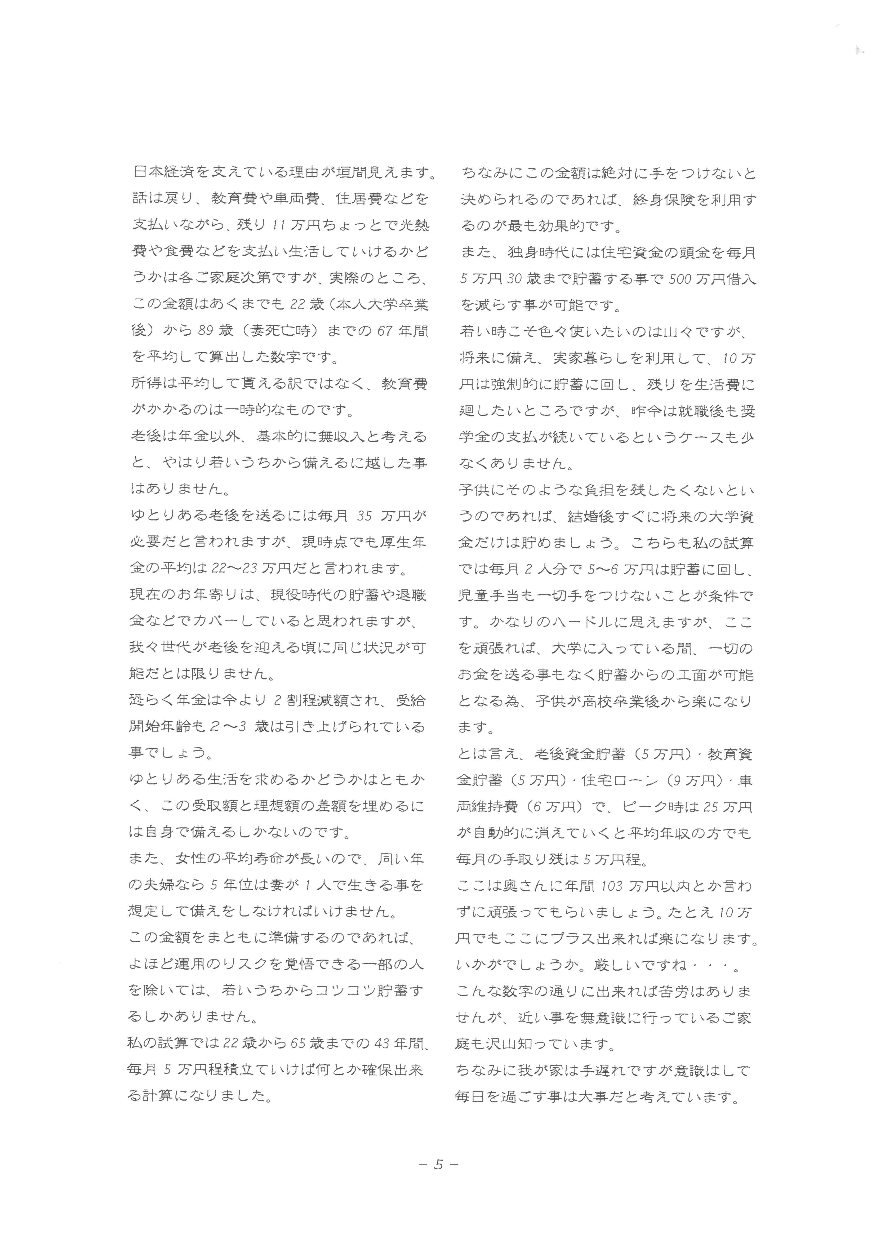 ツヅオ通信8月 (6)