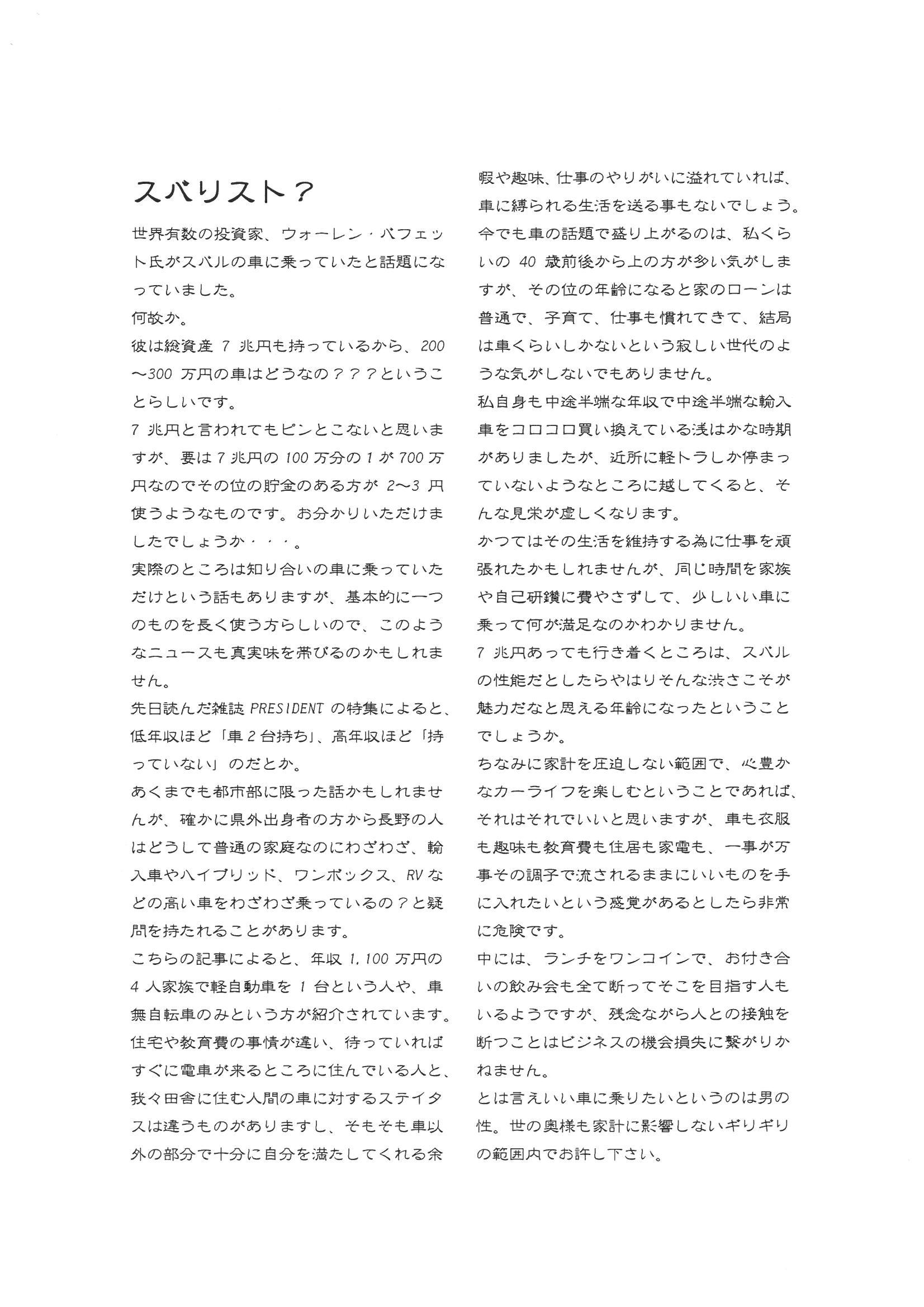 ツヅオ通信8月号 (4)