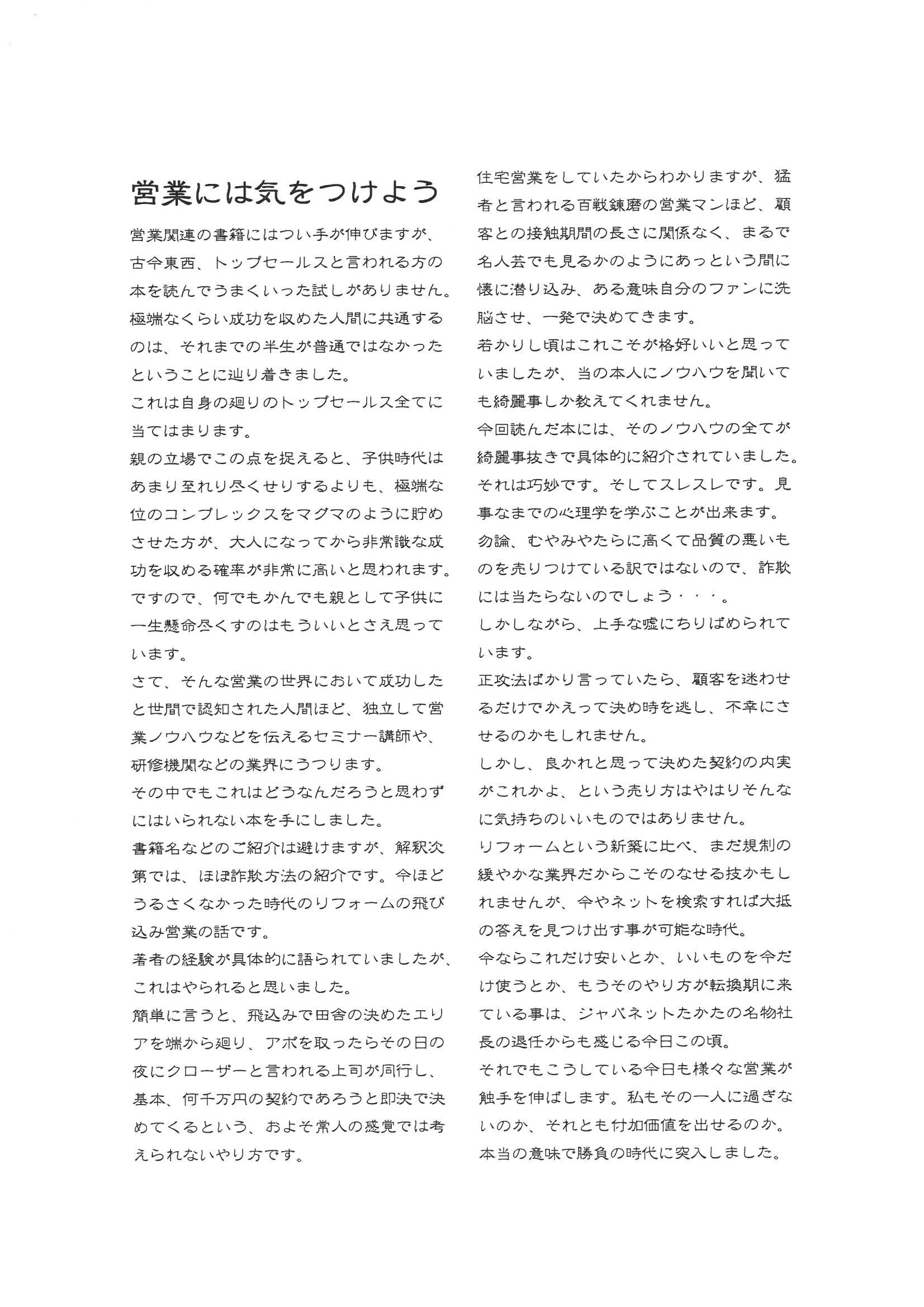 ツヅオ通信8月号 (6)