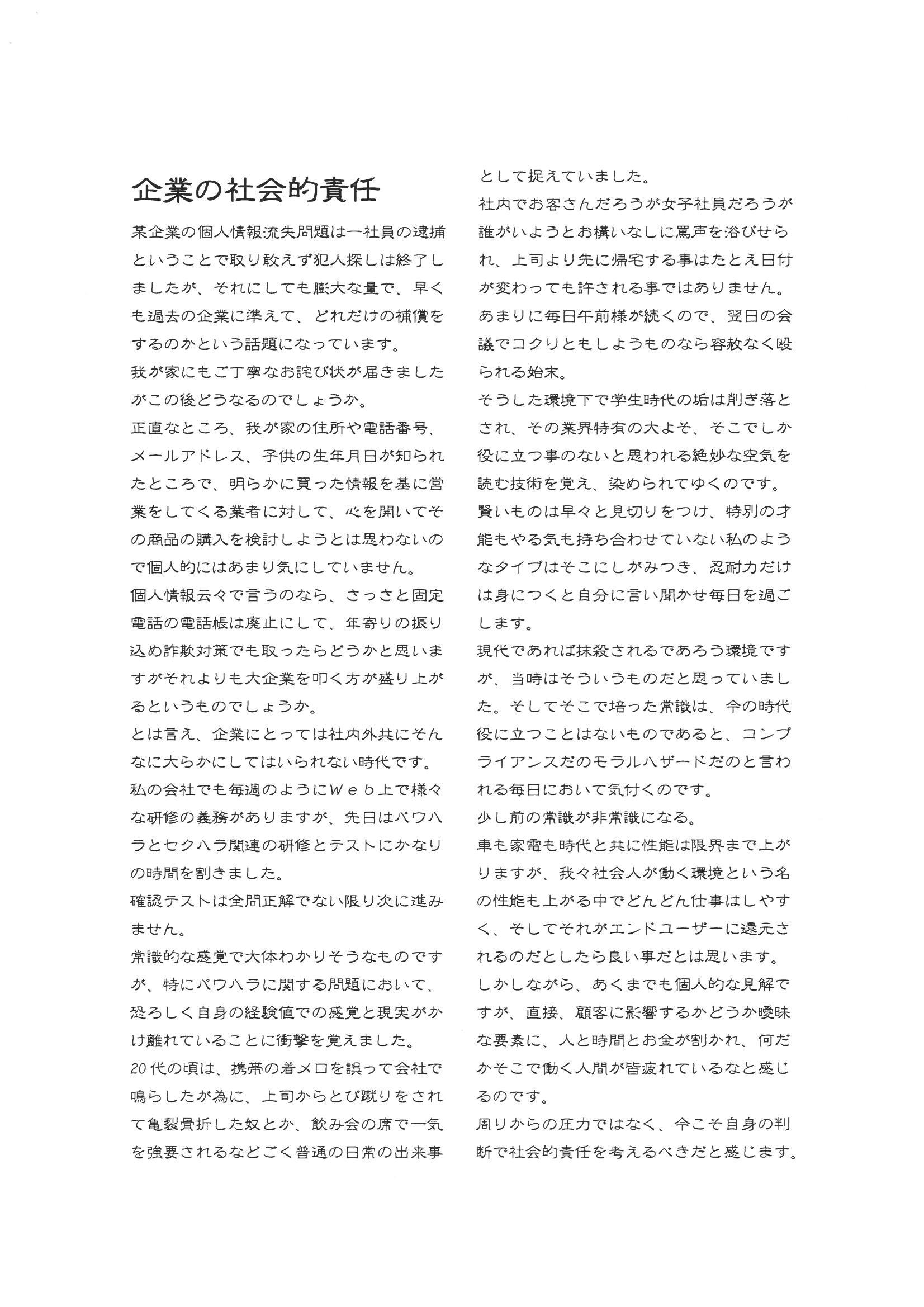 ツヅオ通信8月号 (5)